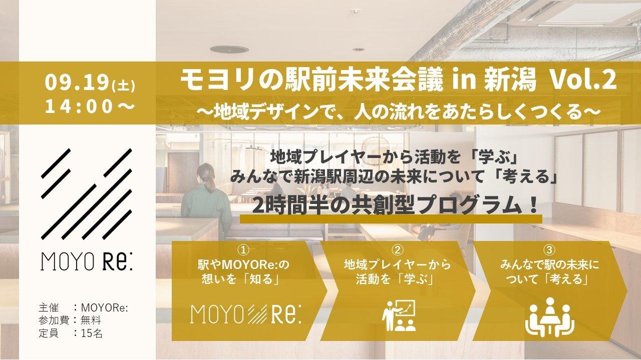 モヨリの駅前未来会議in新潟 Vol.2~地域デザインで、人の流れをあたらしくつくる~