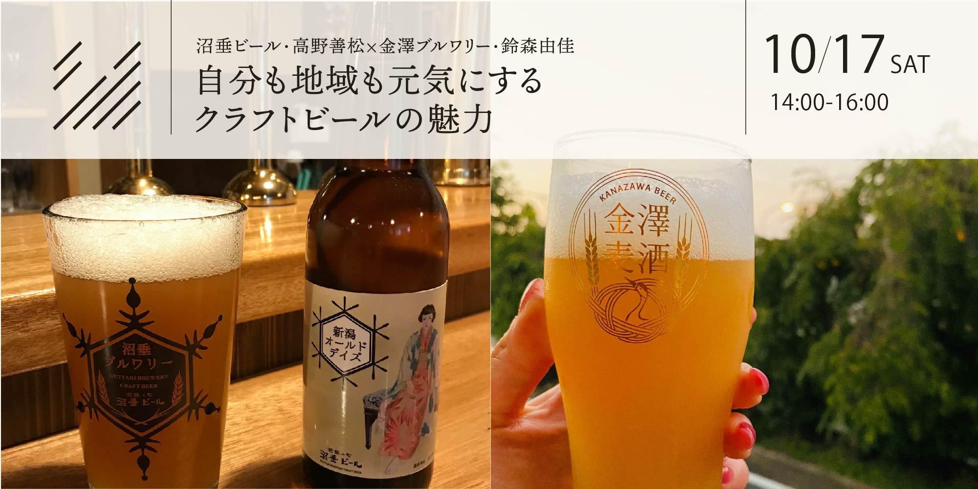 「自分も地域も元気にするクラフトビールの魅力」 沼垂ビール・高野善松×金澤ブルワリー・鈴森由佳
