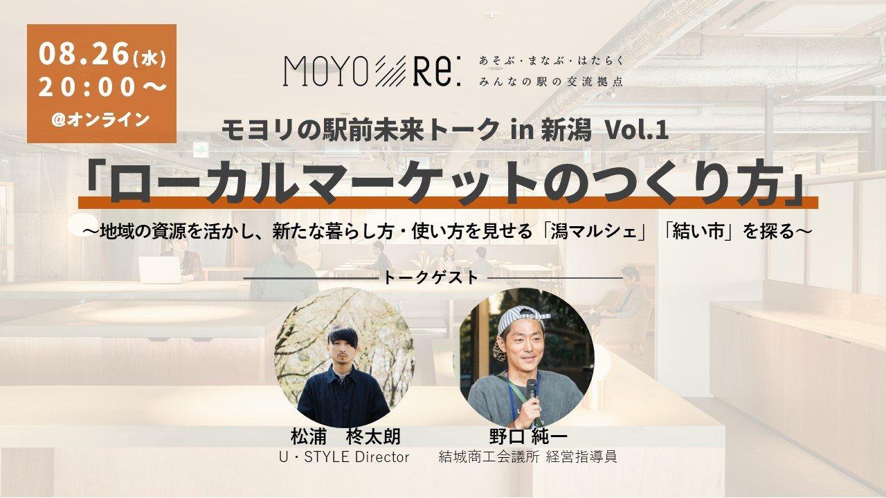 【プレイベント】ローカルマーケットのつくり方~モヨリの駅前未来トークVol.1~