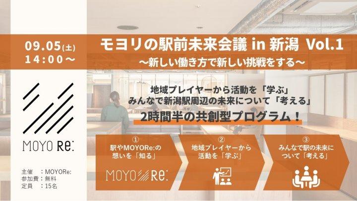 【プレイベント】モヨリの駅前未来会議in新潟 Vol.1~新しい働き方で、新しい挑戦をする~