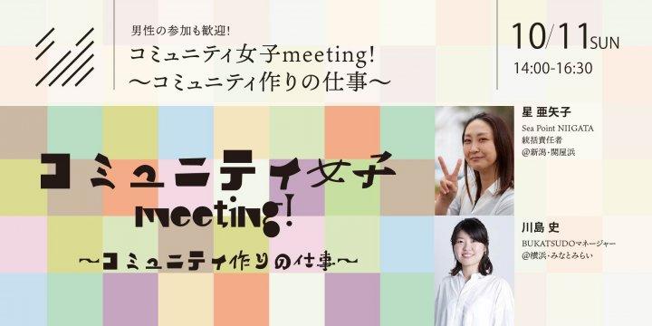 コミュニティ女子meeting! ~コミュニティ作りの仕事~