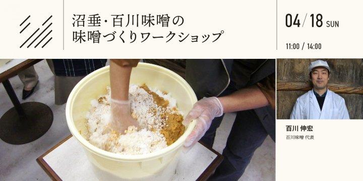 沼垂・百川味噌の味噌づくりワークショップ