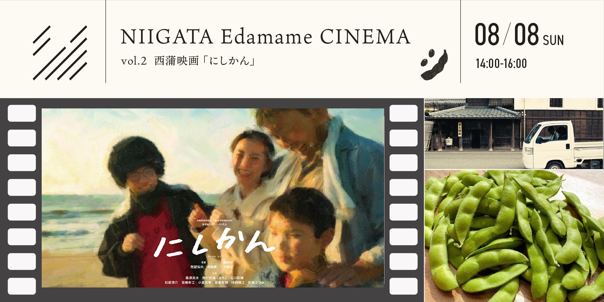NIIGATA Edamame CINEMA vol.2 ‐西蒲映画「にしかん」‐