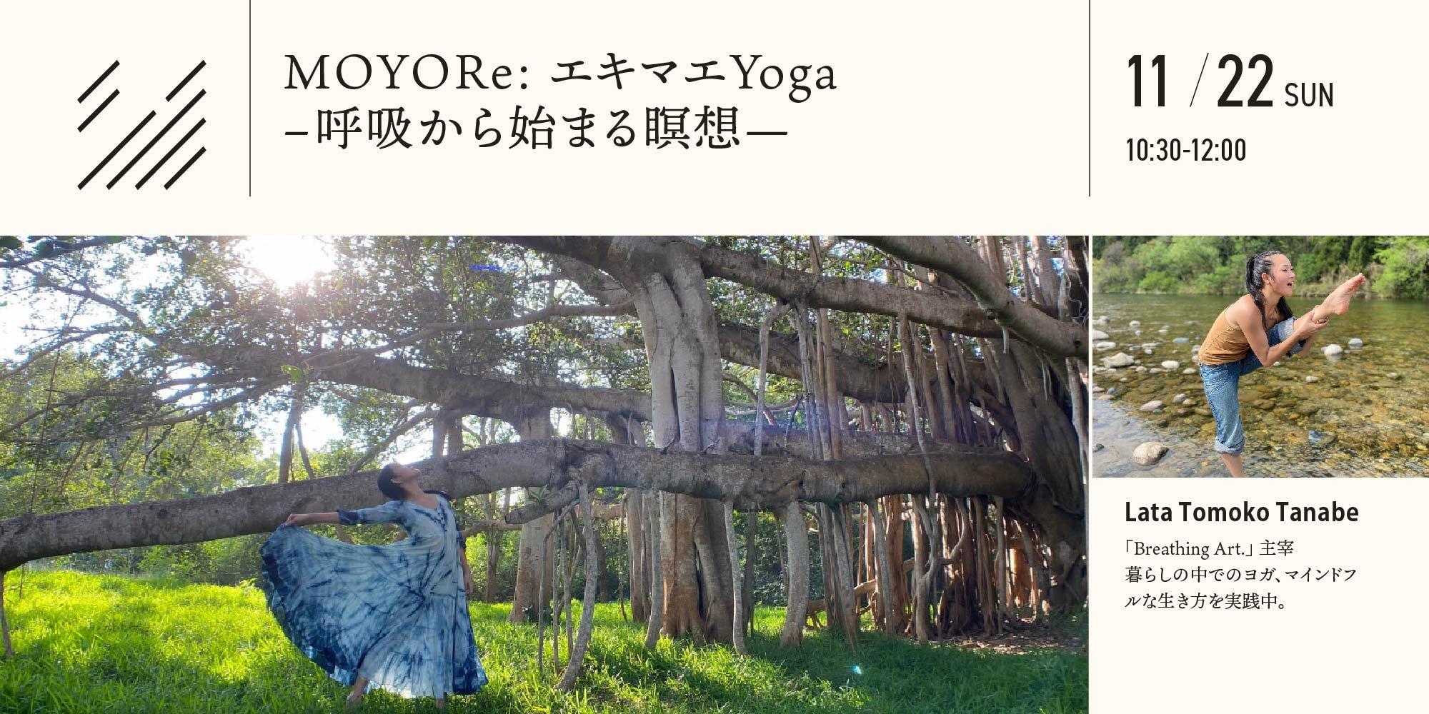 MOYORe: エキマエYoga –呼吸から始まる瞑想—