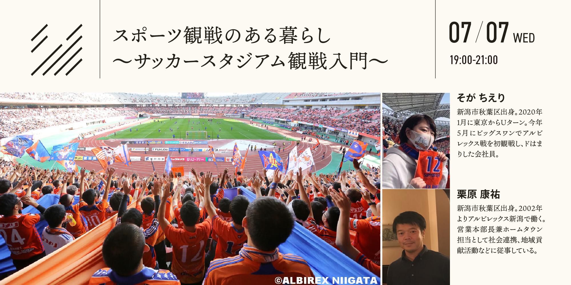 スポーツ観戦のある暮らし ~サッカースタジアム観戦入門~