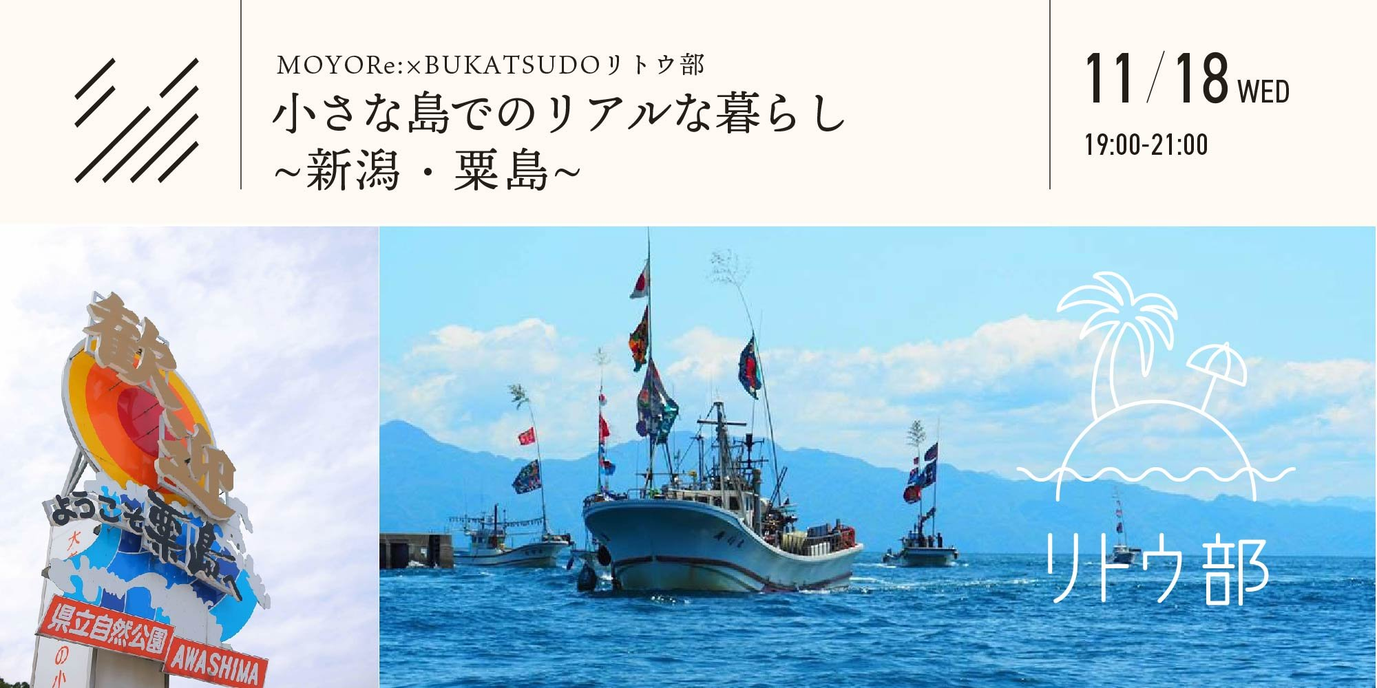 ※内容変更あり※ MOYORe:×BUKATSUDOリトウ部 「小さな島でのリアルな暮らし ~新潟・粟島~ 」