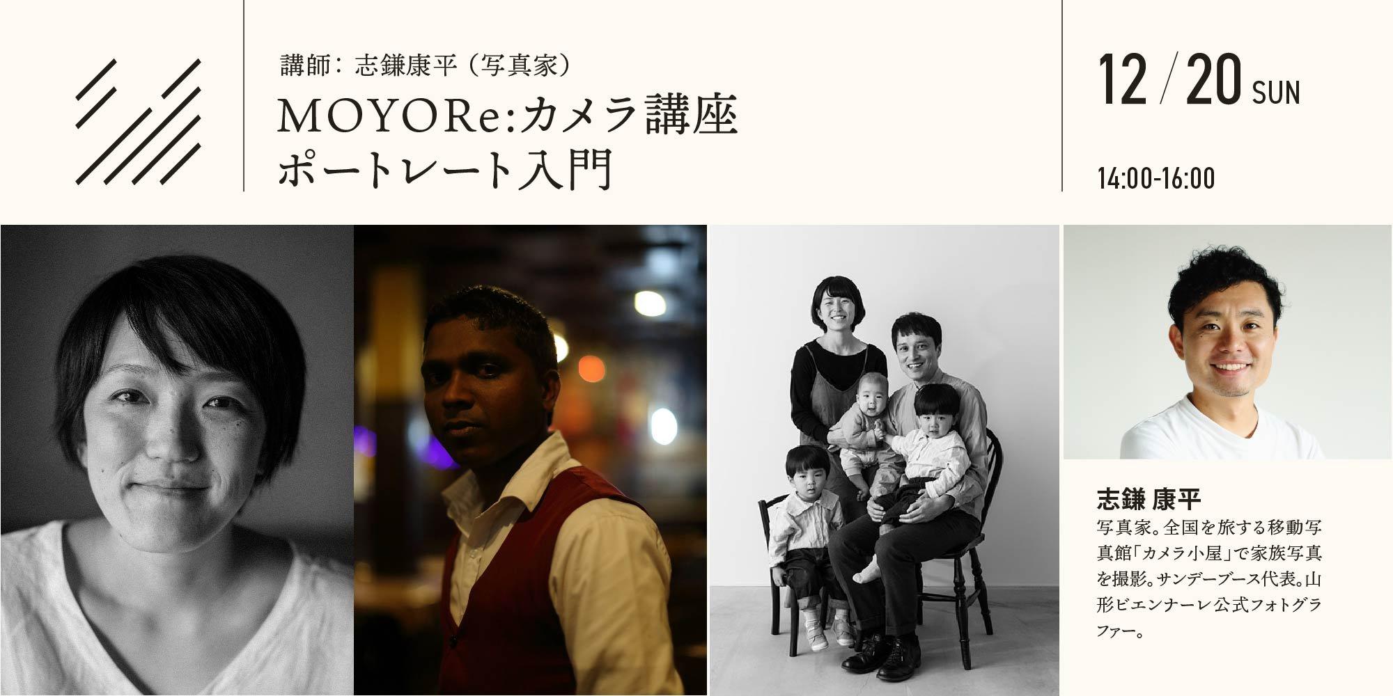 MOYORe:カメラ講座 -ポートレート入門-