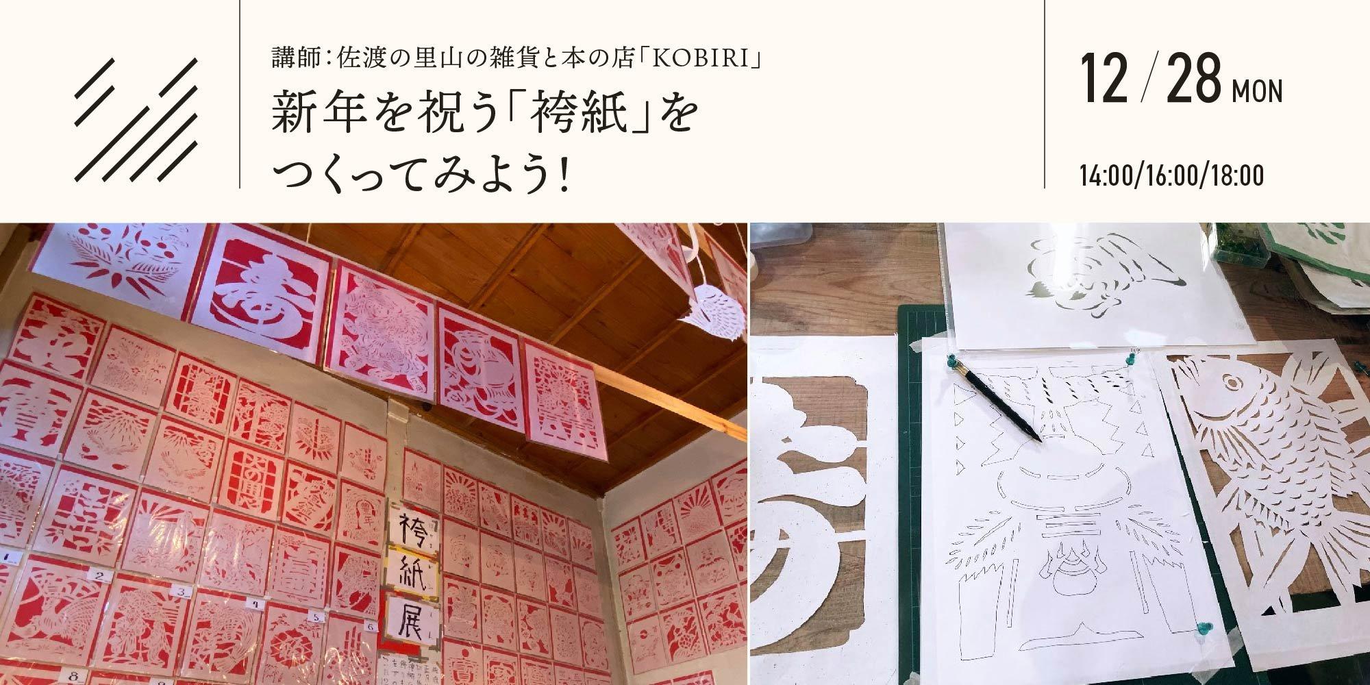 新年を祝う「袴紙」をつくってみよう!