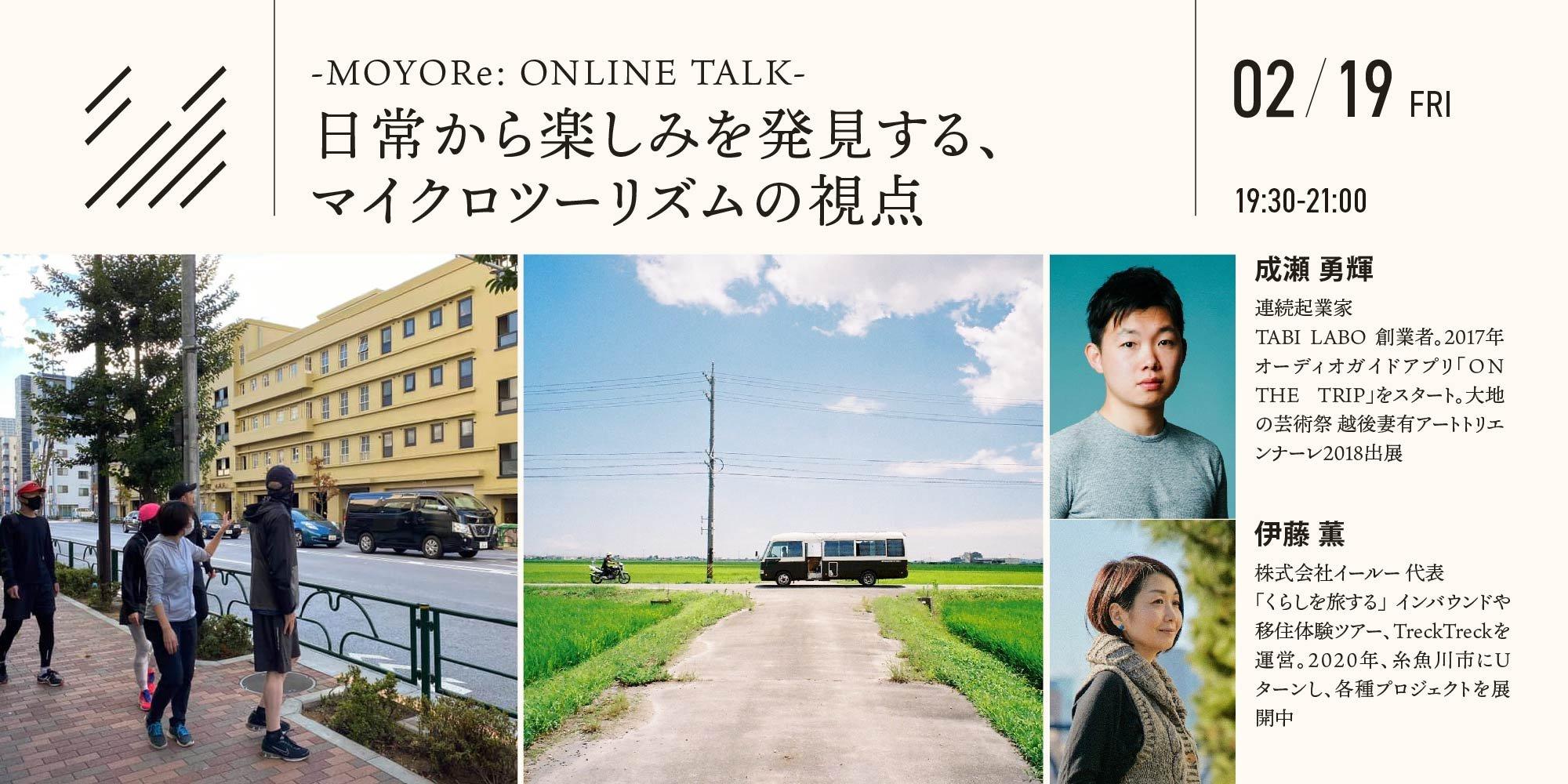 日常から楽しみを発見する、 マイクロツーリズムの視点 -MOYORe: ONLINE TALK-