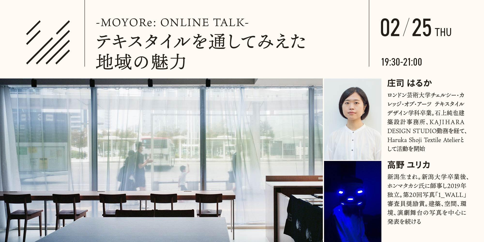 テキスタイルを通してみえた地域の魅力  -MOYORe: ONLINE TALK-