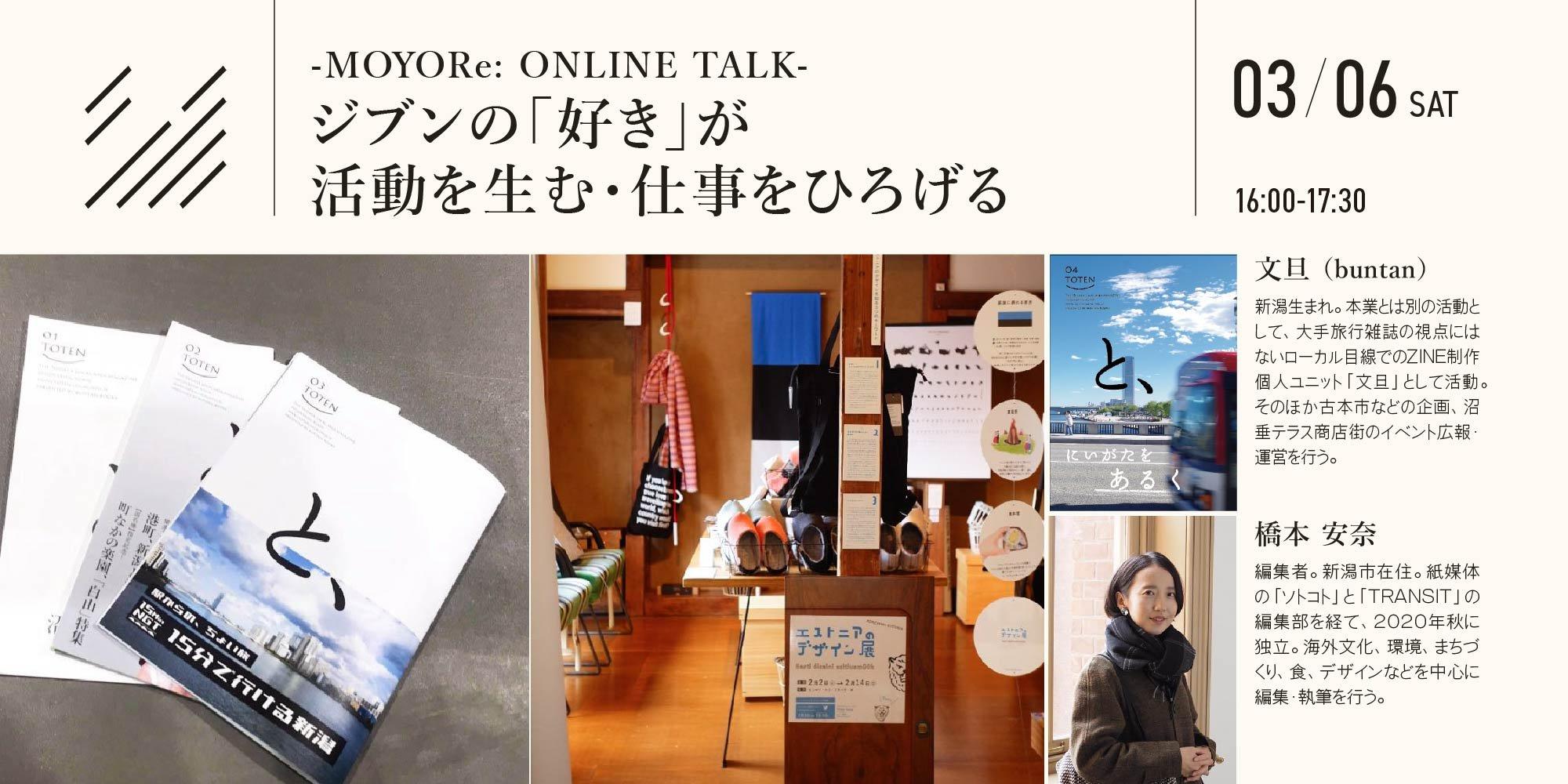 ジブンの「好き」が活動を生む・仕事をひろげる -MOYORe: ONLINE TALK-
