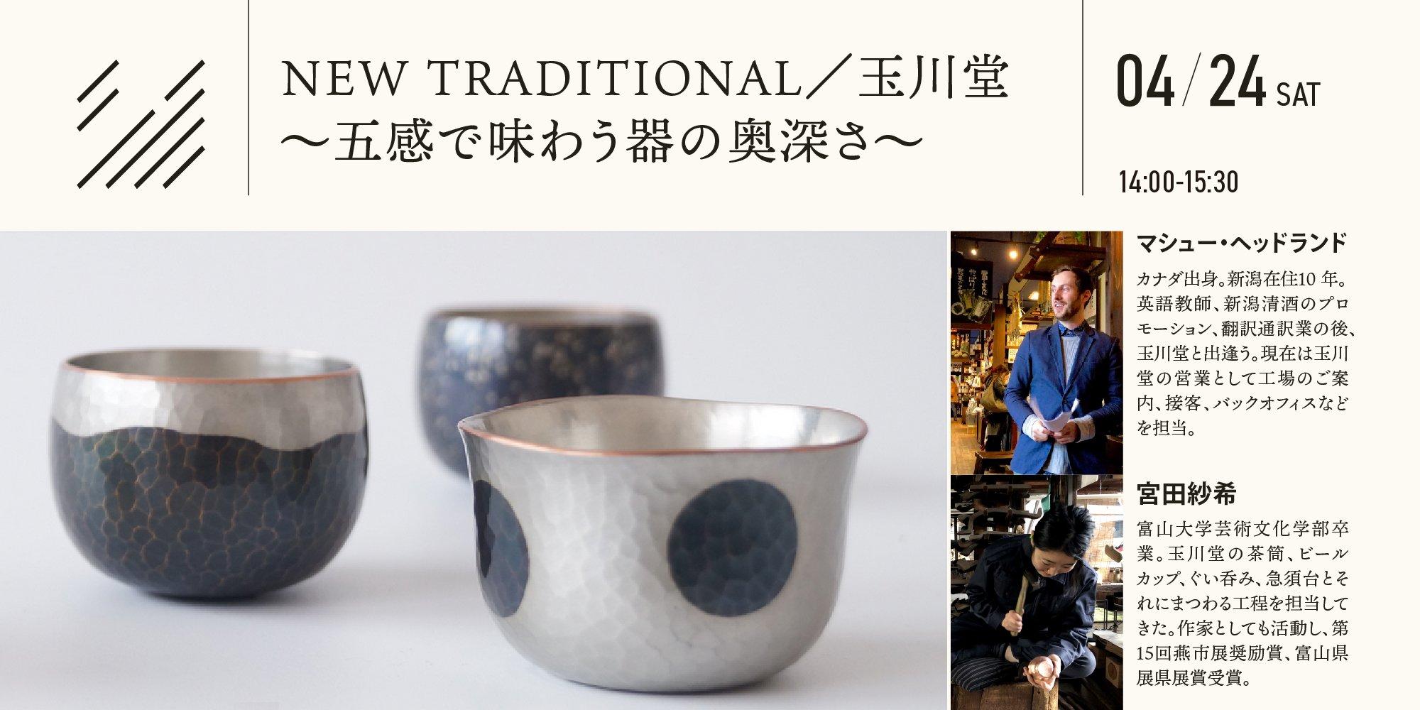 NEW TRADITIONAL/玉川堂~五感で味わう器の奥深さ~