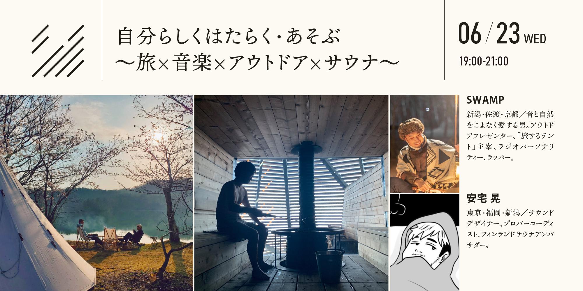 自分らしくはたらく・あそぶ ~旅×音楽×アウトドア×サウナ~