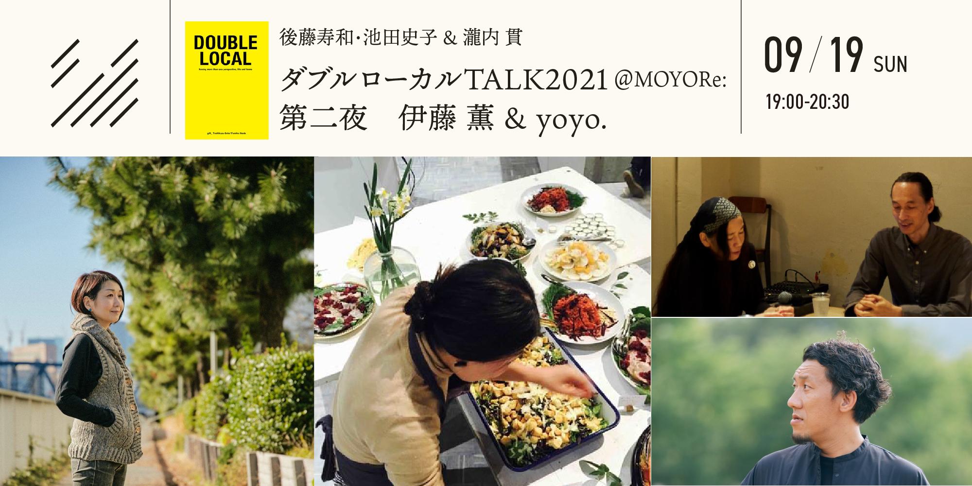 <第二夜/TreckTreck 伊藤薫&料理家 yoyo. > ダブルローカルTALK2021@MOYORe<三夜連続開催>