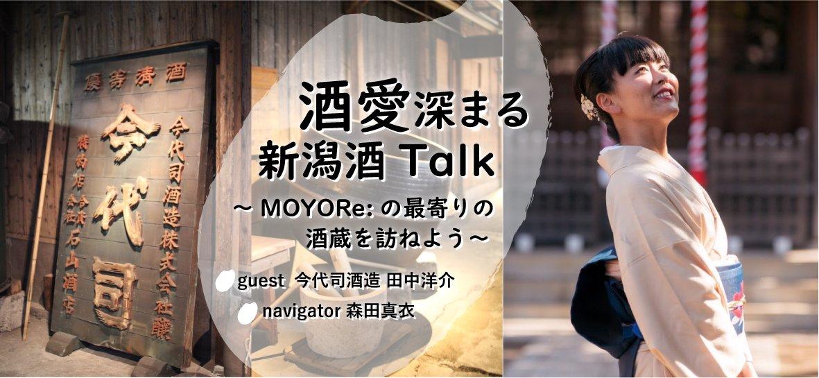 【OPEN DAYS】酒愛深まる新潟酒Talk ~MOYORe:の最寄りの酒蔵を訪ねよう~